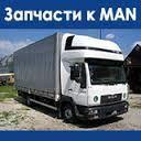 MAN Perednie zadnie 8.163 8.113 8.153 10.163 Le 8.180 atspere paredzēts MAN L2000  kravas automašīnas
